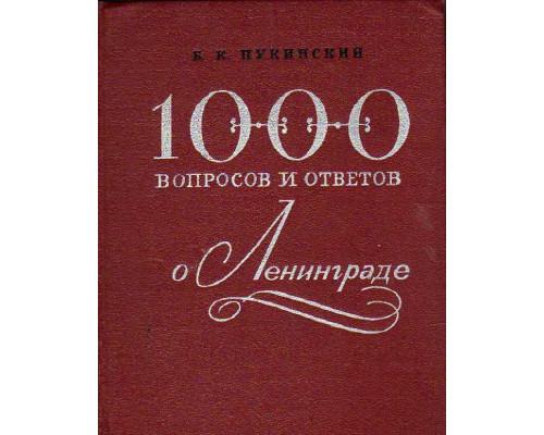 1000 вопросов и ответов о Ленинграде