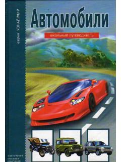Автомобили. Школьный путеводитель