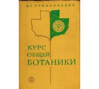 Курс общей ботаники. В 2-х томах. Том 2. Систематика, элементы экологии и географии растений