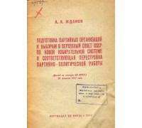 Подготовка партийных организаций к выборам в Верховный совет СССР по новой избирательной системе и соответствующая перестройка партийно-политической работы