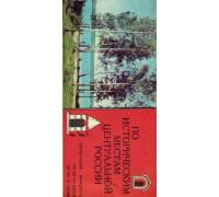 По историческим местам Центральной России. Туристские маршруты 176-69-03(№398), 110-69-01(№399)