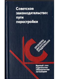 Советское законодательство: пути перестройки.