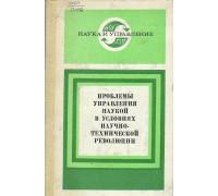 Проблемы управления наукой в условиях научно-технической революции. Книга третья.