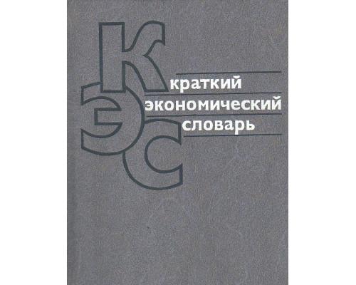 Краткий экономический словарь.
