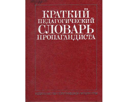 Краткий педагогический словарь пропагандиста.