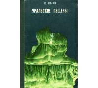 Уральские пещеры.