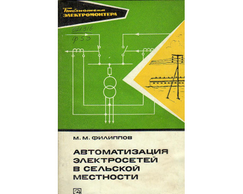 Автоматизация электросетей в сельской местности.