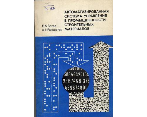 Автоматизированная система управления в промышленности строительных материалов