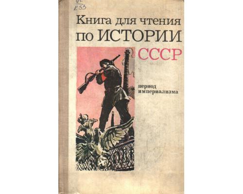 Книга для чтения по Истории СССР . Период империализма