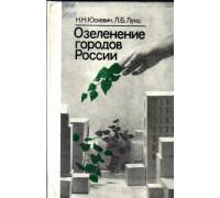 Озеленение городов России