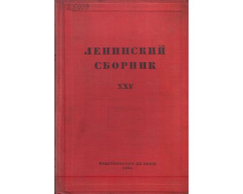 Ленинский сборник XXV (25)