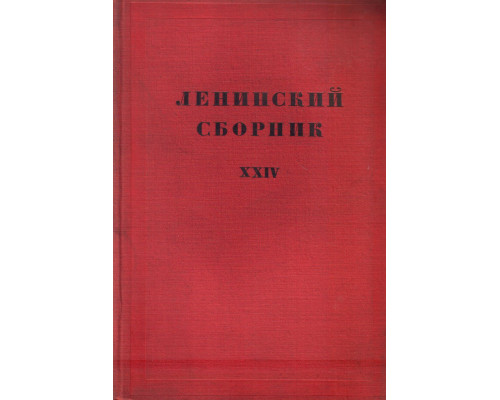 Ленинский сборник XXIV (24)