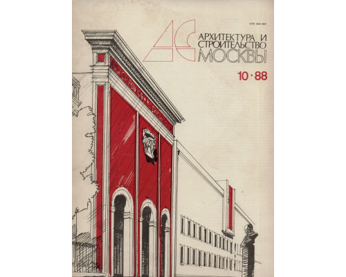 Архитектура и строительство Москвы. №10 1988 год