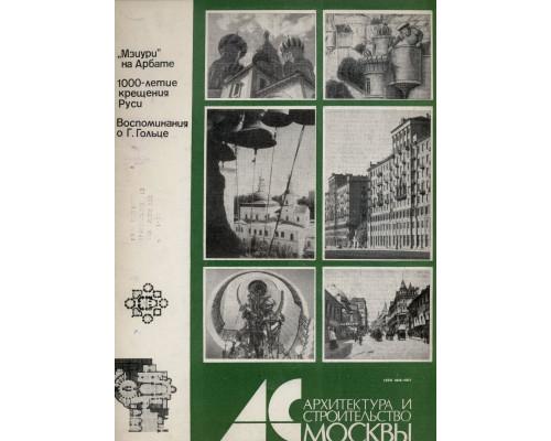 Архитектура и строительство Москвы. №6 1988 год
