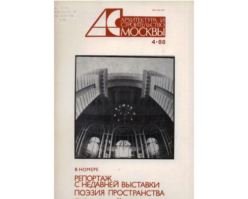 Архитектура и строительство Москвы. №4 1988 год