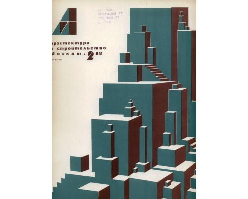 Архитектура и строительство Москвы. №2 1988 год