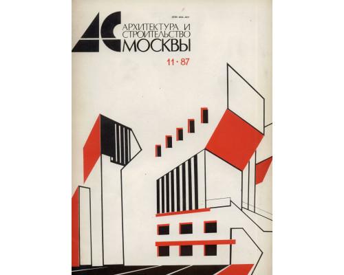 Архитектура и строительство Москвы. №11 1987 год