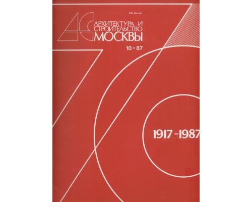 Архитектура и строительство Москвы. №10 1987 год