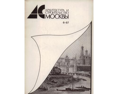 Архитектура и строительство Москвы. №6 1987 год