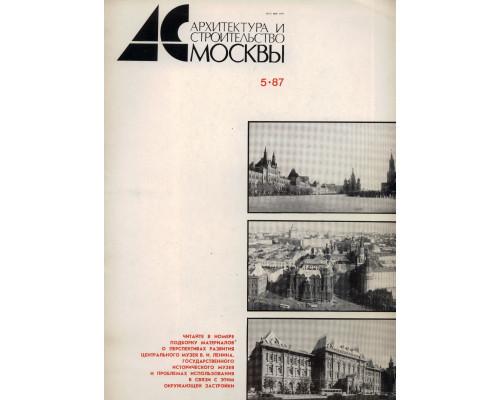 Архитектура и строительство Москвы. №5 1987 год