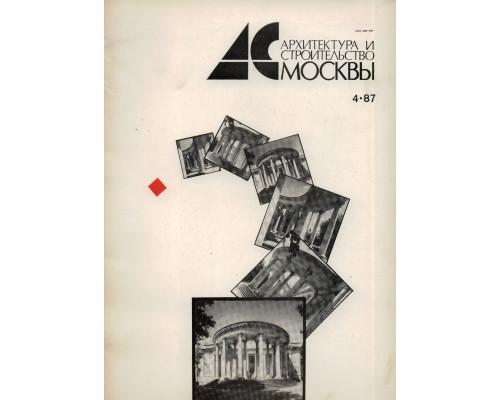 Архитектура и строительство Москвы. №4 1987 год