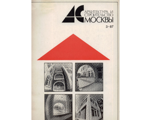 Архитектура и строительство Москвы. №3 1987 год