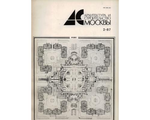 Архитектура и строительство Москвы. №2 1987 год