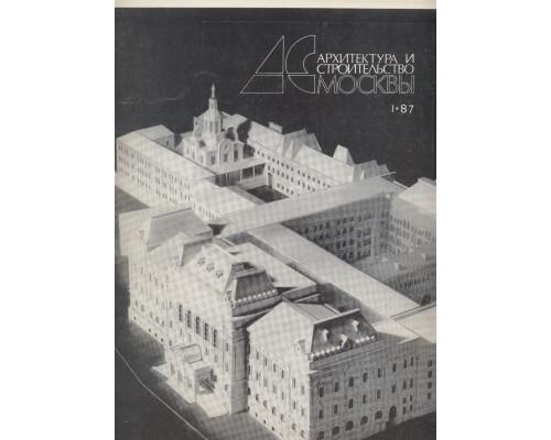 Архитектура и строительство Москвы. №1 1987 год