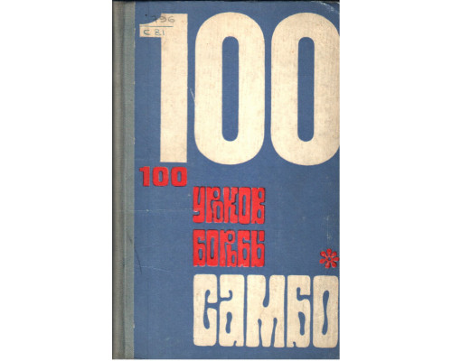 100 уроков борьбы самбо