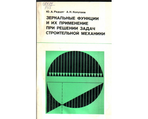 Зеркальные функции и их применение при решении задач строительной механики