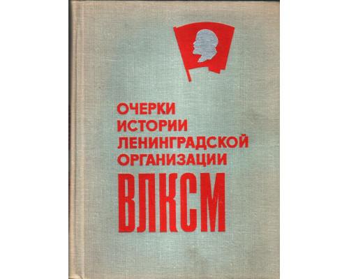 Очерки истории ленинградской организации ВЛКСМ
