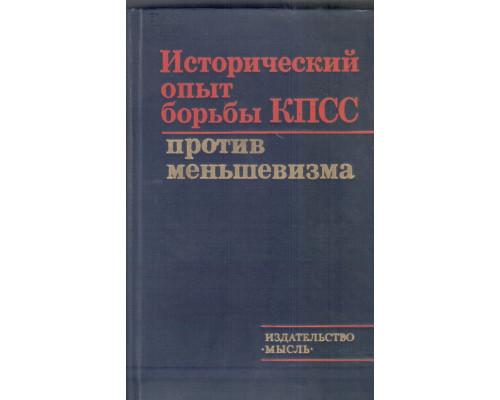Исторический опыт борьбы КПСС против меньшевизма