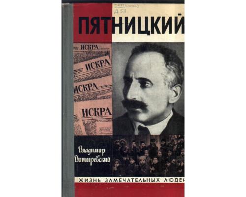 Владимир Дмитриевич Пятницкий