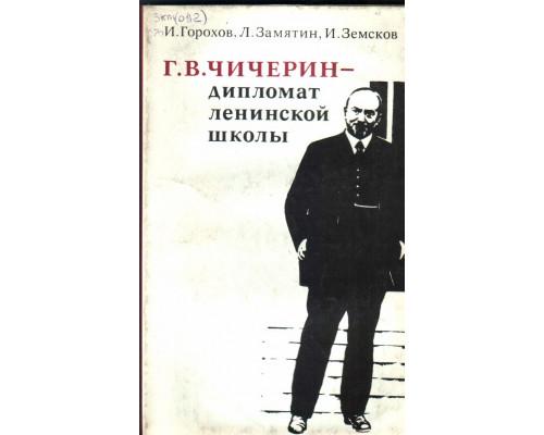Г.В. Чичерин - дипломат ленинской школы