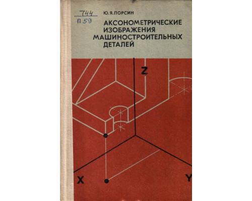 Аксонометрические изображения машиностроительных деталей