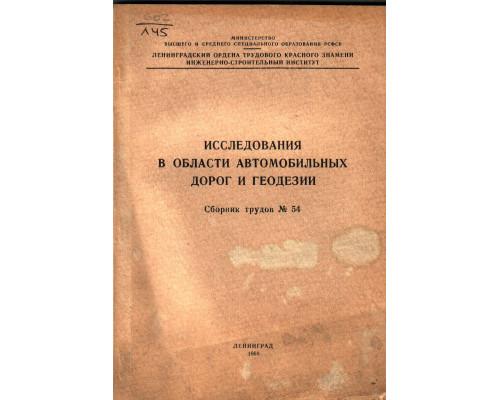 Исследования в области автомобильных дорог и геодезии. Сборник трудов № 54