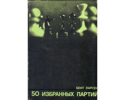 50 избранных партий 1948-1969