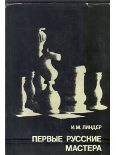 Первые русские мастера. Выдающиеся шахматисты мира