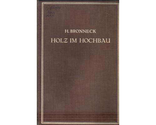 Holz im Hochbau( Древесина в гражданском строительстве)