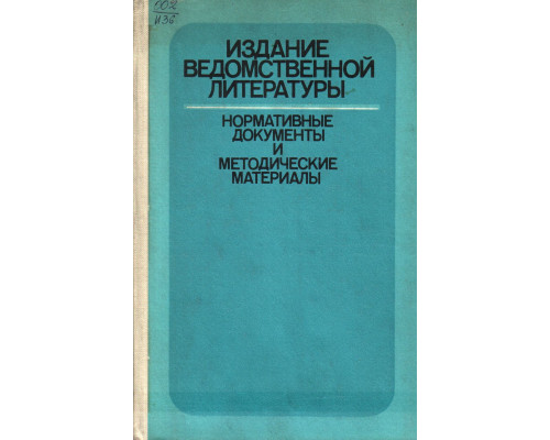 Издание ведомственной литературы