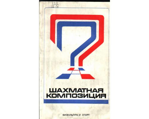 Шахматная композиция: 1974-1976 гг.