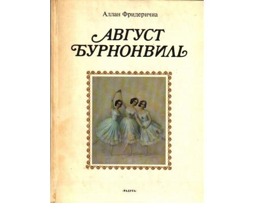 Август Бурнонвиль. Балетмейстер, отразивший в своем творчестве идеалы и борьбу века