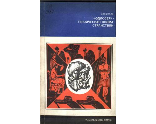 Одиссея - героическая поэма странствий