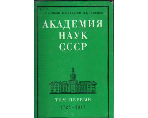 Академия наук СССР. Краткий исторический очерк. (В двух томах). Т.1.(1724-1917);Т.2.(1917-1976)