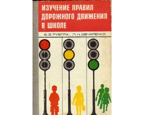 Изучение правил дорожного движения в школе
