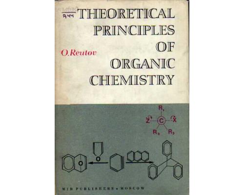 Theoretical principles of organic chemistry. Теоретические проблемы органической химии