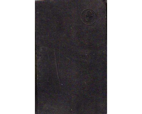 Архив русской революции. В 22-х томах. Том 9-10