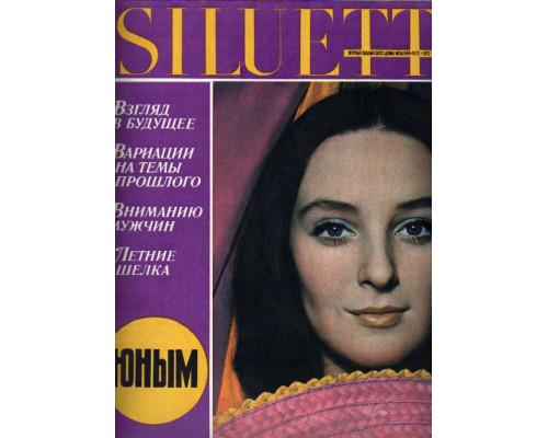 Siluett. Журнал Таллинского дома моделей. Лето 1970.