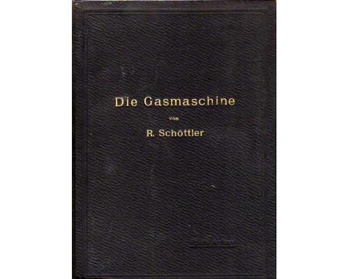 Die Gasmaschine. Ihre Entwickelung, ihre heutige Bauart und ihr Kreisprozes. 5 umgearbeitete Auflage. Машины, работающие на газе. Развитие, динамика, процессы