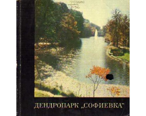 Дендропарк `Софиевка`